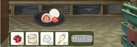 《小森生活》草莓大福怎么解锁 草莓大福菜谱一