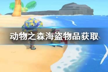《集合啦动物森友会》海盗物品怎么获得 海盗主题物品获取方法介绍