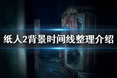《纸人2》殷家发生了什么 游戏背景故事时间线整理介绍