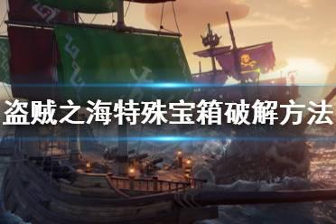 《盗贼之海》特殊宝箱怎么破解 特殊宝箱破解方法介绍