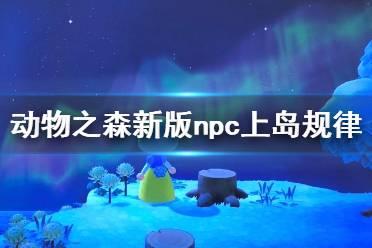 《集合啦动物森友会》新版npc怎么出现 新版本npc出现规律介绍