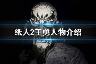 《纸人2》王勇是谁 王勇人物介绍