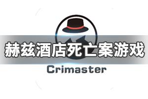 crimaster怎么加积分