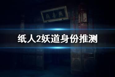 《纸人2》妖道是谁 妖道身份推测介绍