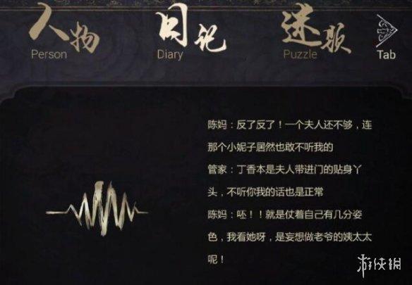 《纸人2》殷忠人物性格及功过分析 殷管家角色怎么样?(图3)