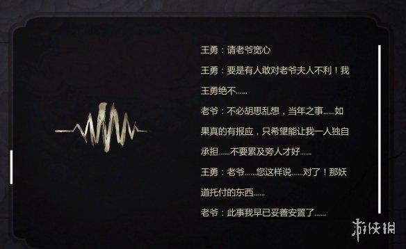 《纸人2》王勇是谁 王勇人物介绍(图3)