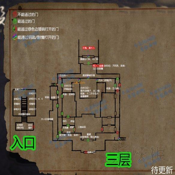 《纸人2》二楼地图收集标注 二楼收集要素有哪些?(图3)