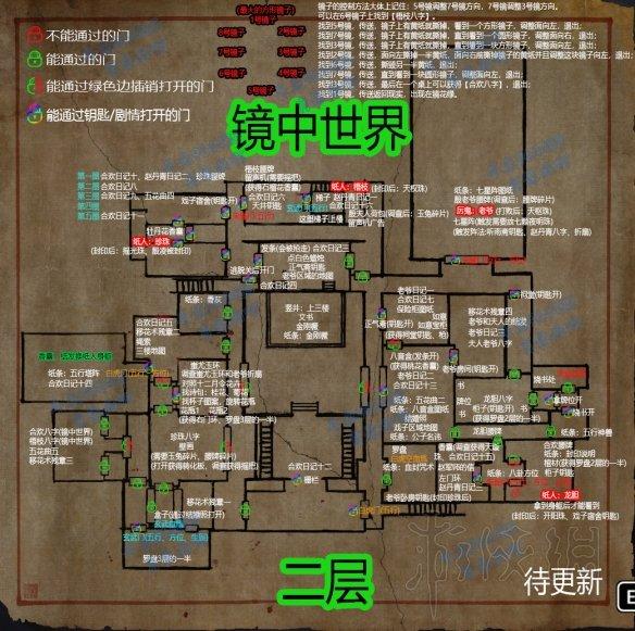 《纸人2》二楼地图收集标注 二楼收集要素有哪些?(图2)