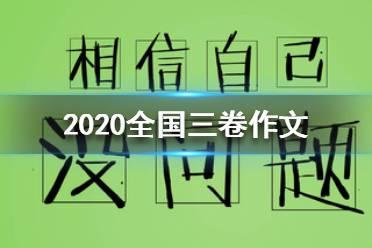 2020全国新高考二卷作文 2020全国新高考二卷作文介绍
