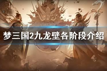 《梦三国2》九龙壁命运抉择有几个阶段 九龙壁各阶段介绍