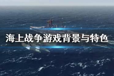 《海上战争》游戏好玩吗?游戏背景与特色简单介绍