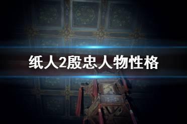 《纸人2》殷忠人物性格及功过分析 殷管家角色怎么样?