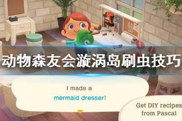 《动物森友会》漩涡岛刷虫技巧详解 漩涡岛怎么刷虫?