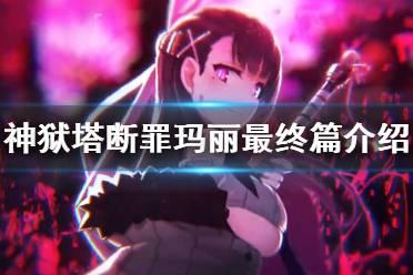 《神狱塔断罪玛丽最终篇》游戏剧情介绍 游戏系统怎样?