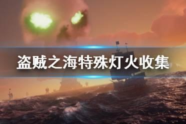 《盗贼之海》特殊灯火怎么收集 诅咒要塞灯火收集方法介绍
