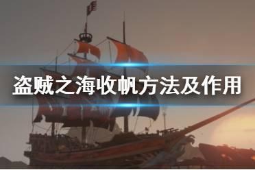 《盗贼之海》怎么收帆 收帆方法和用处介绍