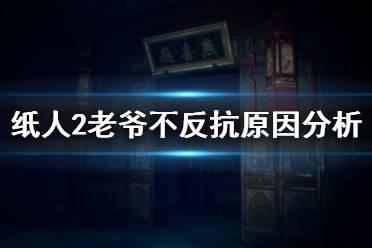 《纸人2》老爷为什么不反抗夫人 老爷甘愿受死原因分析