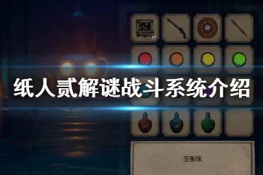 《纸人2》战斗系统怎么样?解谜战斗系统介绍