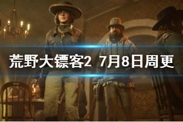 《荒野大镖客2》7月8日更新了什么 7月8日周更内容介绍