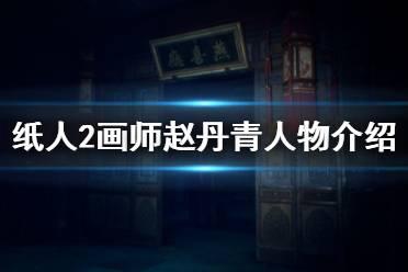 《纸人2》画师是谁 画师赵丹青人物介绍