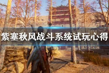 《紫塞秋风》战斗系统试玩心得分享 游戏评测心得分享