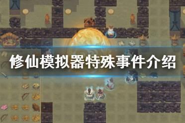 《了不起的修仙模拟器》特殊事件有什么 游戏特殊事件介绍