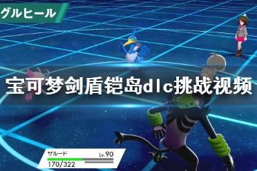 《宝可梦剑盾》铠岛dlc挑战视频攻略合集 铠岛dlc怎么样?