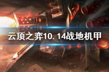 《云顶之弈》10.14战地机甲怎么上分 10.14战地机甲玩法介绍