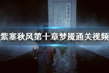 《紫塞秋风》第十章梦魇通关视频详解 梦魇关卡怎么打?