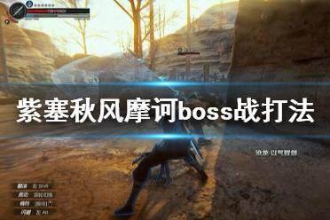 《紫塞秋风》摩诃boss战怎么打?摩诃boss战打法攻略