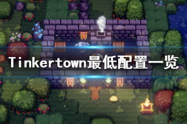 《工匠镇》游戏配置要求是什么?Tinkertown最低配置一览