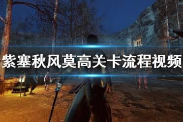 《紫塞秋风》莫高关卡流程视频 第六章莫高任务怎么打?