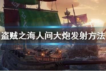 《盗贼之海》人间大炮怎么用 人间大炮发射方法介绍