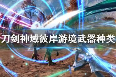 《刀剑神域彼岸游境》武器有哪些?武器种类介绍