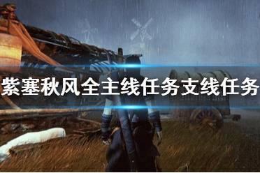 《紫塞秋风》全主线任务+支线任务+全boss战打法图文攻略【完结】
