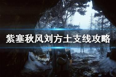 《紫塞秋风》乐谱在哪里 刘方土支线任务攻略介绍