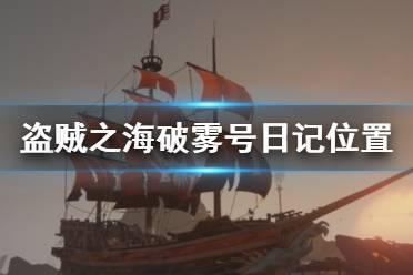 《盗贼之海》破雾号日记在哪里 破雾号任务日记位置介绍
