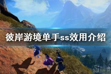 《刀剑神域彼岸游境》单手ss有什么用 单手ss效用介绍