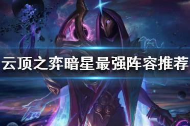 《云顶之弈》暗星最强阵容推荐 4暗星4圣盾4星神阵容玩法解析