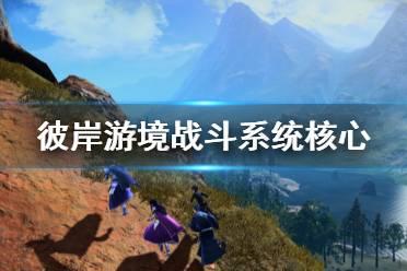 《刀剑神域彼岸游境》战斗系统核心是什么 战斗系统核心介绍