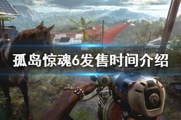 《孤岛惊魂6》什么时候发售 游戏发售时间介绍