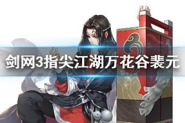 《剑网3指尖江湖》裴元怎么样 万花谷裴元强度介绍