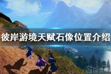 《刀剑神域彼岸游境》天赋石像在哪 游戏天赋石像位置介绍