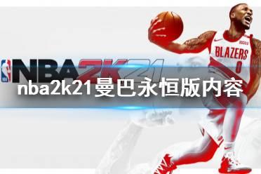 《NBA2K21》曼巴永恒版包括什么 曼巴永恒版内容介绍