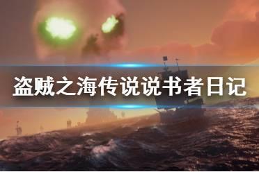 《盗贼之海》传说说书者日记在哪里 传说说书者日记位置介绍
