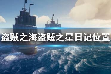 《盗贼之海》盗贼之星任务日记在哪里 盗贼之星日记位置介绍