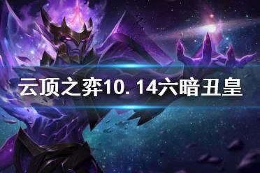 《云顶之弈》10.14六暗丑皇怎么玩 10.14六暗丑皇玩法思路分享
