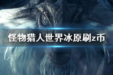 《怪物猎人世界冰原》z币怎么刷 刷z币方法推荐