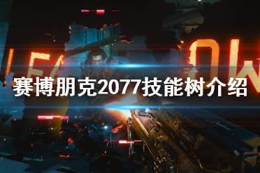 《赛博朋克2077》技能有哪些?职业系统与技能树介绍