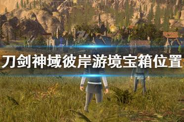 《刀剑神域彼岸游境》宝箱位置视频合集 部分宝箱分布一览